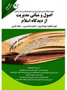 اصول و مبانی مدیریت از دیدگاه اسلام نویسنده مهرداد پرچ