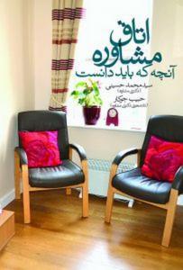 اتاق مشاوره آنچه که باید دانست مولف سیدمحمد حسینی و حبیب جوکار نشر اوای نور
