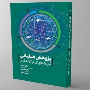پژوهش های عملیاتی کاربردهای آن در گردشگری نویسنده لعیا الفت و رضا جلالی و محسن حجازی