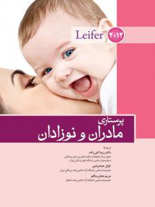 پرستاری مادران و نوزادان لیفر اندیشه رفیع