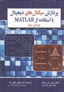 پردازش سیگنال های دیجیتال با استفاده از MATLAB نویسنده وينی كی اينگل و جان جی. پروكيس مترجم مجتبی لطفی زاد