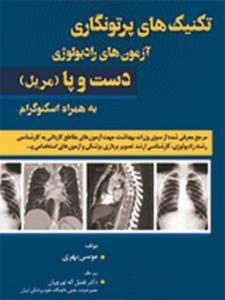 تکنیک های پرتونگاری آزمون های رادیولوژی دست و پا مریل انتشارات حیدری