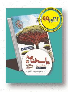 پاسخنامه 23 کتاب علوم انسانی مشاوران آموزش