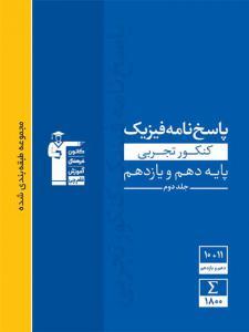 پاسخنامه فیزیک پایه کنکور تجربی آبی قلم چی جلد دوم