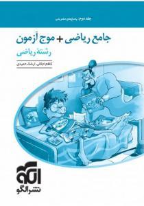 جامع ریاضی + موج آزمون رشته ریاضی جلد دوم نشر الگو