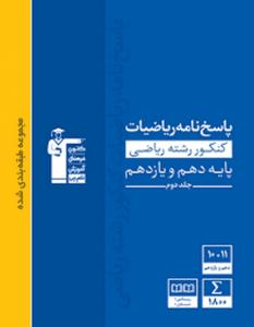 پاسخنامه ریاضیات پایه رشته ریاضی آبی قلم چی جلد دوم