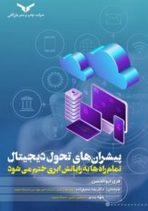 پیشران های تحول دیجیتال نویسنده فری ابوالحسن مترجم رضا سمیع زاده و شهلا زندی