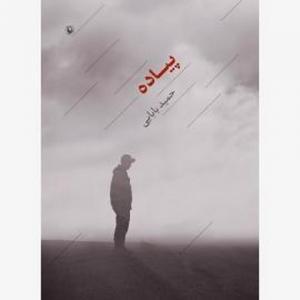 پیاده اثر حمید بابایی