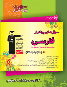 پرتکرار فارسی پنجم قلم چی