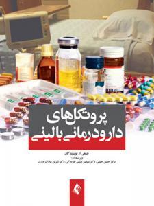 پروتکل های دارو درمانی بالينی حسین خلیلی انتشارات ارجمند