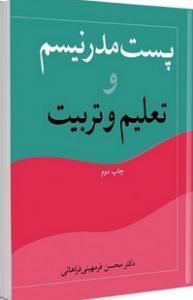 پست مدرنیسم و تعلیم و تربیت نویسنده محسن فرمهینی فراهانی