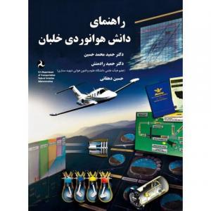 راهنمای دانش هوانوردی خلبان نویسنده حسین دهقانی و حمید رادمنش و حمید محمد حسین