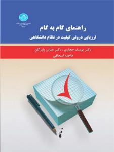 راهنمای گام به گام ارزیابی درونی کیفیت درنظام دانشگاهی نویسنده عباس بازرگان