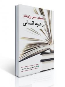 راهنمای عملی پژوهش در علوم انسانی نویسنده علی نوری و یونس محمدی