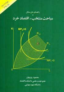 راهنمای حل مسائل و مباحث منتخب در اقتصاد خرد محمود روزبهان انتشارات مهربان