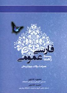 راهنمای فارسی عمومی فتوحی و عباسی نویسنده منصوره کتابچی