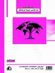 راهنمای زبان تخصصی مدیریت امور فرهنگی نویسنده عصمت قندی