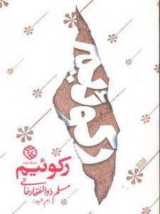 رکوئیم نویسنده مسلم ذوالفقارخانی نشر روزنه