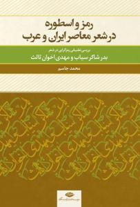 رمز و اسطوره در شعر معاصر ایران و عرب نویسنده محمد جاسم