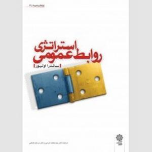 استراتژی روبط عمومی نویسنده ساندرا اولیور مترجم محمد اعرابی و مرجان فیاضی