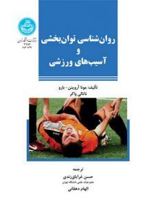 روان شناسی توان بخشی و آسیب های ورزشی نویسنده حسن غرایاق زندی و الهام دهقانی