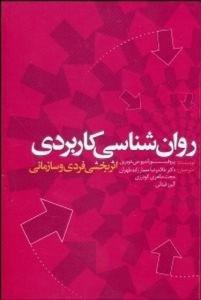 روان شناسی کاربردی نویسنده اندرو جی دوبرین مترجم غلامرضا معمارزاده و حجت طاهری