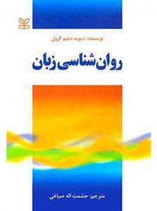 روان شناسی زبان حشمت الله صباغی رشد