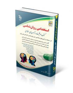 موفقیت در آزمون های استخدامی روان شناسی انتشارات آراه