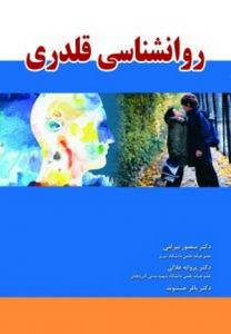 روانشناسی قلدری نویسنده منصور بیرامی انتشارات آوای نور