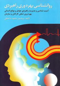 روانشناسی بهره وری راهبردی نویسنده محمود ساعتچی