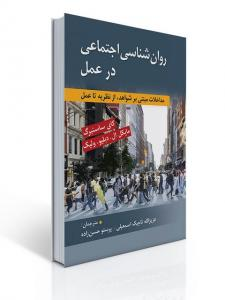 روان شناسی اجتماعی در عمل نویسنده کای سانسبرگ و مایکل ال. دبلیو. ولیک مترجم عزیزالله تاجیک و پرستو حسن زاده