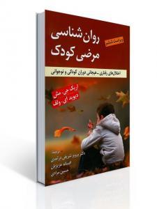 روان شناسی مرضی کودک نویسنده اریك جی. مش و دیوید ای. ولف مترجم پرویز شریفی درآمدی و همکاران