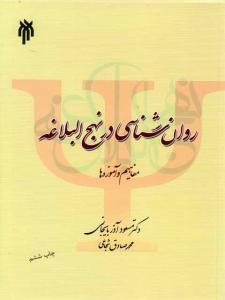 روانشناسی در نهج البلاغه آذربایجانی