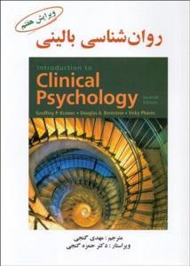 روانشناسی بالینی نویسنده جفری پی کرامر مترجم حمزه گنجی