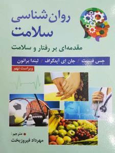 روان شناسی سلامت فیست و آپدگراف ترجمه مهرداد فیروزبخت