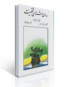 روان شناسی شخصیت نویسنده آلن ا. راس مترجم سیاوش جمالفر