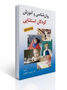روان شناسی و آموزش کودکان استثنایی نویسنده علیرضا کاکاوند