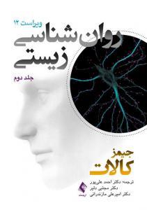 روان شناسی زیستی جلد دوم 2 جیمز کالات ترجمه دکتر احمد علیپور