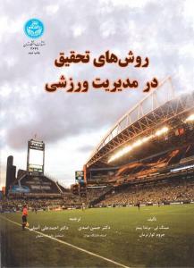 روش های تحقیق در مدیریت ورزشی نویسنده منیگ لی مترجم حسن اسدی و احمد علی آصفی