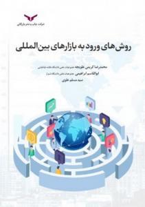 روش های ورود به بازارهای بین المللی نویسنده محمدرضا کریمی و ابوالقاسم ابراهیمی