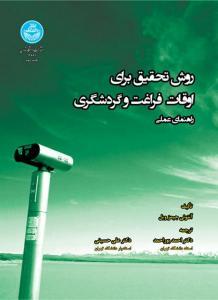 روش تحقیق برای اوقات فراغت و گردشگری نویسنده آنتونی جیمز ویل مترجم احمد پوراحمد و علی حسینی
