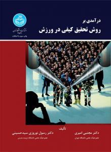 درآمدی بر روش تحقیق کیفی در ورزش نویسنده مجتبی امیری و رسول نوروزی
