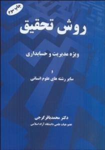 روش تحقیق ویژه مدیریت و حسابداری محمد باقر گرجی