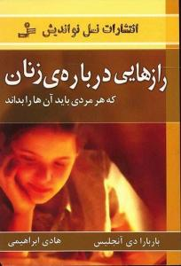 رازهایی درباره مردان باربارا دی آنجلس ترجمه هادی ابراهیمی