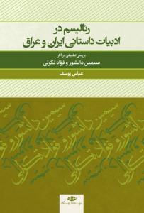 رئالیسم در ادبیات داستانی ایران و عراق نویسنده عباس یوسف
