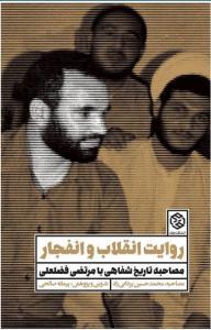 روایت انقلاب و انفجار نویسنده محمدحسین یزدانی راد