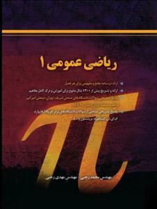ریاضی عمومی 1 نویسندگان مهندس محمد رجبی و مهندس مهدی رجبی