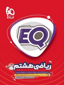 EQ ریاضی هشتم گاج