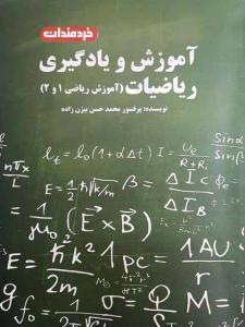 آموزش و یادگیری ریاضیات محمدحسن بیژن زاده