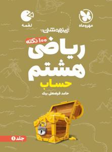 ریاضی هشتم جلد دوم لقمه مهروماه
